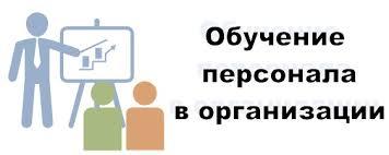 Обучение сотрудников организации курсовая cкачать Обучение сотрудников организации курсовая описание