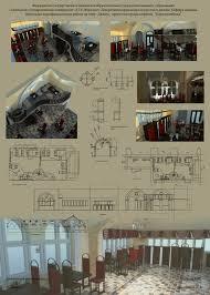 Кафедра дизайна Гжельский государственный университет Дипломный проект разработки интерьера кафе Дмитренко Дарья