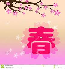 Chinese New Year Card Peony Stock Illustration Illustration Of