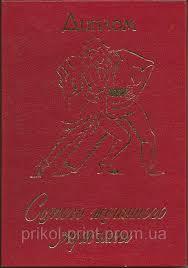 Диплом Самого желанного мужчины Размер диплома х см купить  Диплом Самого желанного мужчины Размер диплома 21х15 см