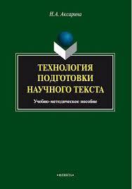 Основы дипломного проектирования Скачать книги в форматах txt  Технология подготовки научного текста скачать
