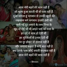 Best Sister Quotes Status Shayari Poetry Thoughts Yourquote