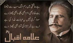 funny shayari in urdu of allama iqbal