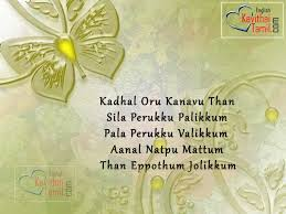403 happy friendship day kavithaigal in english