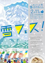 第29回 剱岳雪のフェスティバル 開催上市町 算盤上的戀語