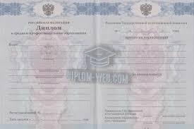 Купить диплом педагогического колледжа Оригинальный диплом  Диплом колледжа техникума 2011 2013 гг
