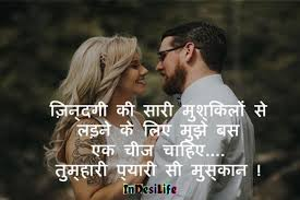 Latest Beautiful Love Quotes In Hindi For When Youre In Love