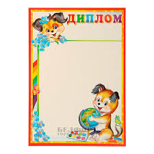 Диплом А no Детский Собаки Саратов Самара Тольятти  Диплом Детский Собаки картон А4