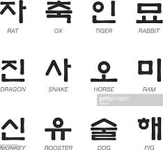 60点の韓国文化のイラスト素材クリップアート素材マンガ素材