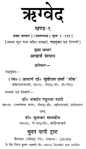 ऋग व द rigveda word to word meaning hindi translation and explanation based on sayana s commentary set of 9 volumes