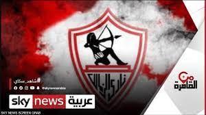 بعد غياب 6 سنوات.. الزمالك بطلا لدوري كرة القدم | من القاهرة سكاي نيوز عربية