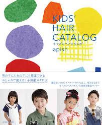 キッズのヘアカタログ Apish 本 通販 Amazon