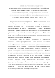 Дипломная работа Современная российская корпоративная пресса истор   4 ОТЗЫВ НАУЧНОГО РУКОВОДИТЕЛЯ на дипломную