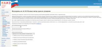 Электронный аукцион по ФЗ алгоритм проведения сроки  калькулятор проведения электронного аукциона по 44 ФЗ