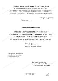 Диссертация на тему Клинико электронейромиографическая  Диссертация и автореферат на тему Клинико электронейромиографическая характеристика периферической нервной системы операторов атомной электростанции