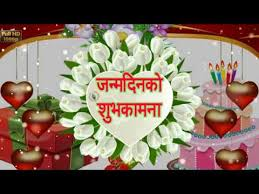 Happy birthday quotes nepali ~ Happy birthday quotes nepali ~ Wishes in nepali greetings messages ecard animation latest