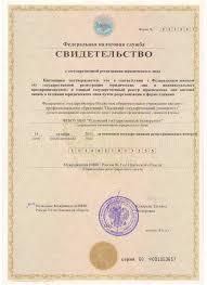 Свидетельство о государственной регистрации юридического лица  Свидетельство о государственной регистрации юридического лица