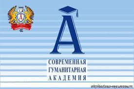 Все для студентов Современной Гуманитарной Академии курсовые  Студентам СГА ru
