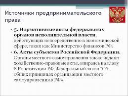 Источники права российской федерации курсовая Древний сайт  Источники права социальной защиты граждан рф