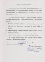 Формы проведения производственной практики заводская pdf 3