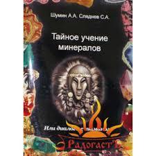 Шумин А.А. «<b>Тайное учение минералов</b>» - купить в Славянской ...