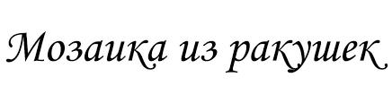 <b>Мозаика</b> из ракушек и натурального перламутра - mozainka.ru