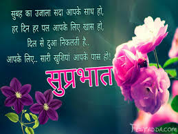 Good Morning Images With Quotes In Hindi Happy Wedding Anniversary