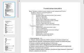 Контрольные Работы по Информатике Класс Как написать  Годовая контрольная работа по
