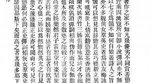 Feminist Criticism In Chinese Studies Dissertation Reviews