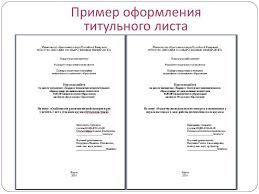Титульный лист курсовой работы образец ранхигс Волжский курсовые и контрольные на заказ Условия работы