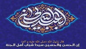 Image result for چرا امت رسول خدا امام حسین را کشتند