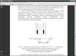 Реферат Физические основы электрохимических преобразователей  Принципы работы разнообразных типов электрохимических измерительных преобразователей основаны на реализации соответствующих законов электрохимии
