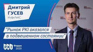 Дмитрий Гусев («ИнфоТеКС»): «Рынок PKI оказался в подвешенном состоянии»