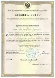 Регистрация автономной некоммерческой организации Регистрация АНО свидетельство