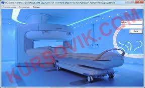 Автоматизированная система учета и анализа использования  Автоматизированная система учета и анализа использования медицинской техники