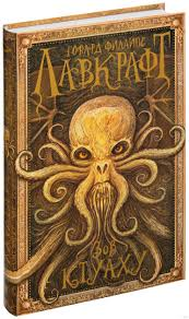 «Зов Ктулху» Говард <b>Лавкрафт</b> - купить <b>книгу</b> «Зов Ктулху» в ...