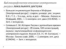 Оформление списка литературы Правила оформление цитирования и   Библиографическое описание электронного ресурса локального доступа