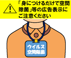 首 から ぶら下げる 除 菌 効果