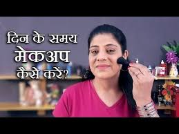 to do day makeup self makeup tips द न क समय म कअप क स कर tips in hindi by sonia goyal 66 a