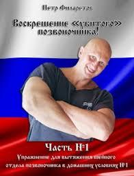 <b>Петр Филаретов</b>, все книги автора: 124 книги - скачать в fb2, txt ...