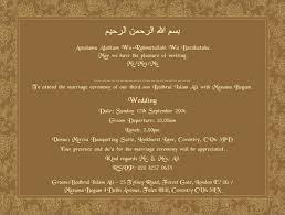 islamic wedding invitations marialonghi com Muslim Wedding Invitation Wordings In Malayalam islamic wedding invitations mixed with your creativity will make this looks awesome 16 muslim wedding invitation cards in malayalam
