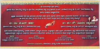 6001251857_f0a1f84f64_z wedding invitation format in kanna ~ yaseen on kannada wedding invitation wordings