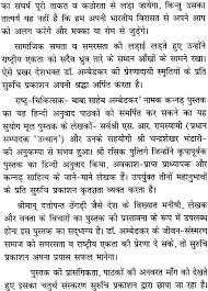 hindi essay book essay on time table in hindi essayatildenbspacirccurrenacirciexcl atildenbspacirccurren atildenbspacirccurrenacircregatildenbspacirccurren