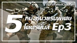 5หนังหน่วยรบพิเศษโคตรมันส์ Ep3 #BurovaHotChannel - YouTube