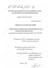 Диссертация на тему Социальное партнерство в России  Диссертация и автореферат на тему Социальное партнерство в России Социологический анализ на материалах исследования