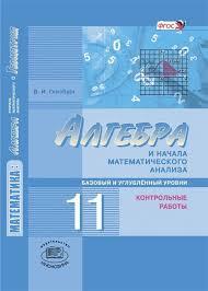 Книга математика Алгебра и начала математического анализа  Математика Алгебра и начала математического анализа геометрия 11 класс Контрольные работы Базовый и углублённый уровни ФГОС