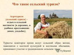 Презентация на тему Сельский туризм перспективы развития и  2 Что