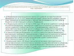 Конституционная ответственность Курсовая работа т Читать текст  Конституционная ответственность в российской федерации реферат