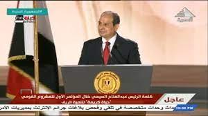 """السيسي: """"حياة كريمة"""" تعد تدشينا للجمهورية المصرية الجديدة"""