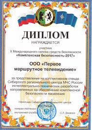 Первое Маршрутное Телевидение на международном салоне Комплексная  Диплом Первого Маршрутного Телевидения от МЧС России jpg